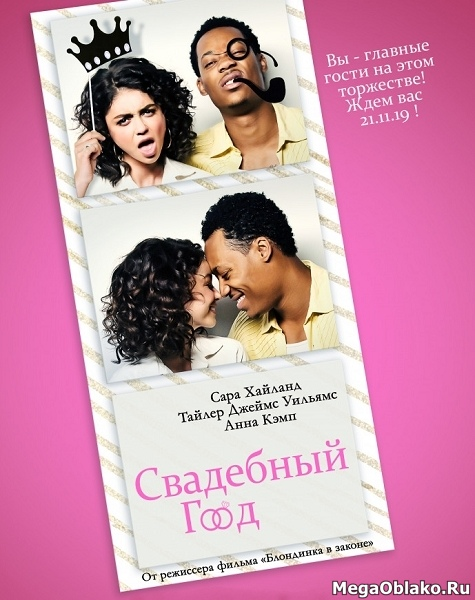 Свадебный год / The Wedding Year (2019/WEB-DL/WEB-DLRip)