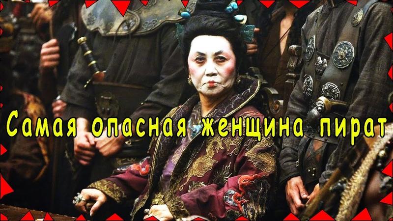 Самая опасная китаянка женщина пират Чжэн Ши