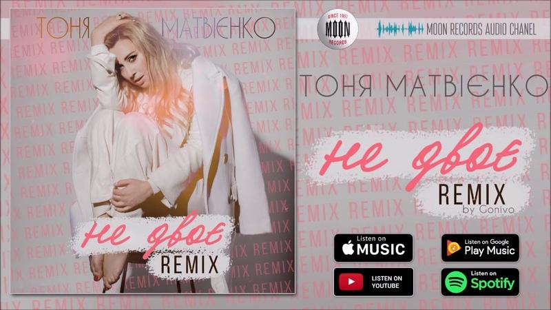 Тоня Матвієнко Не двоє remix by Gonivo