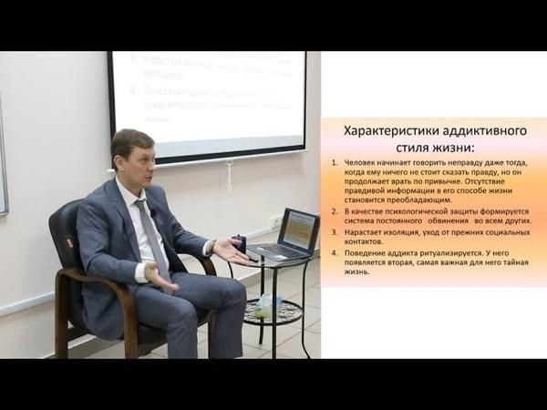Ермаков А А Отрывок лекции Человек зависимый Аддикции в современном мире