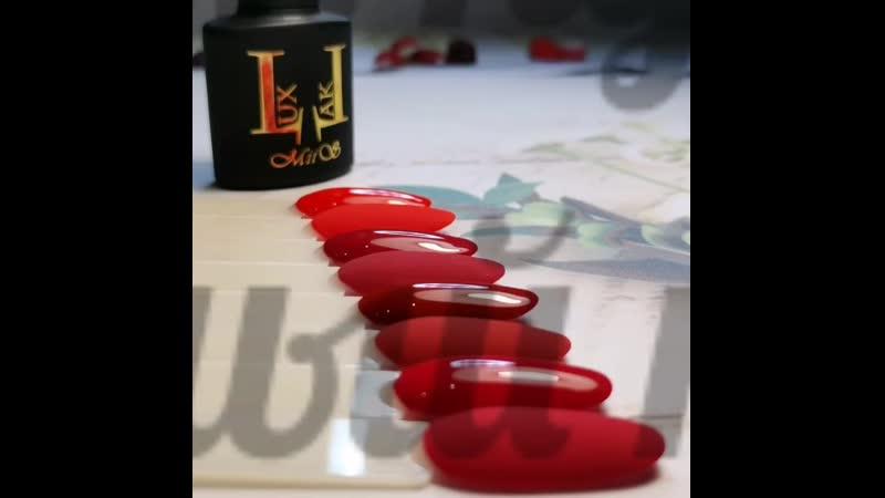 Красные тона Lux Lak ♦️♦️♦️