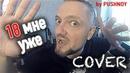 18 мне уже! 👊😁🎸 METAL cover by Pushnoy