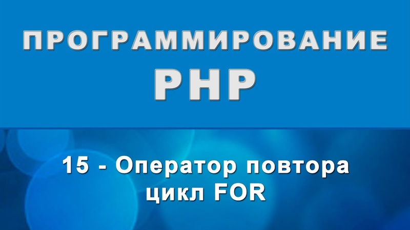 PHP for цикл Оператор повтора 15
