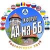 "IX Международный форум ""АА на ББ"" 2019"