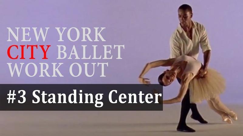 Standing Center 3 5 New York City Ballet Workout Vol 2