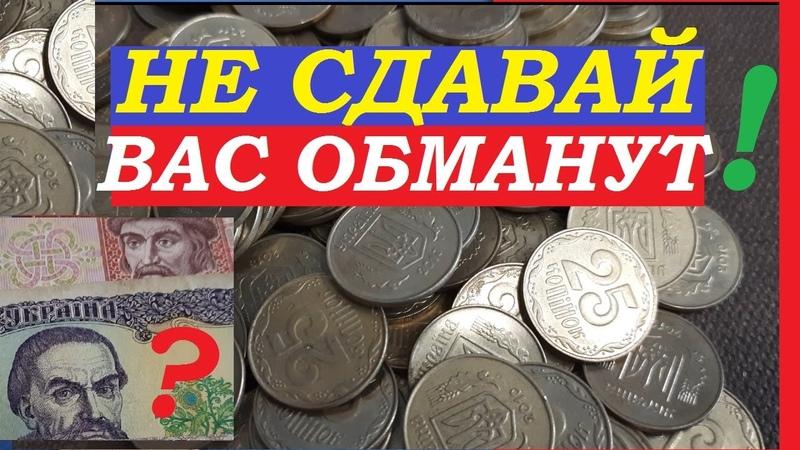 📌СМОТРЕТЬ ВСЕМ 💵 НЕ СДАВАЙТЕ МОНЕТЫ и БАНКНОТЫ в банк 💵 УЗНАЙ РЕАЛЬНУЮ ЦЕНУ ДЕНЕГ УКРАИНЫ