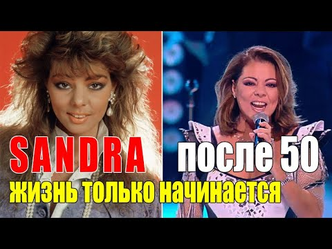 Как живет сейчас и выглядит певица 80-х САНДРА | Как сложилась судьба Sandra Ann Lauer-Cretu