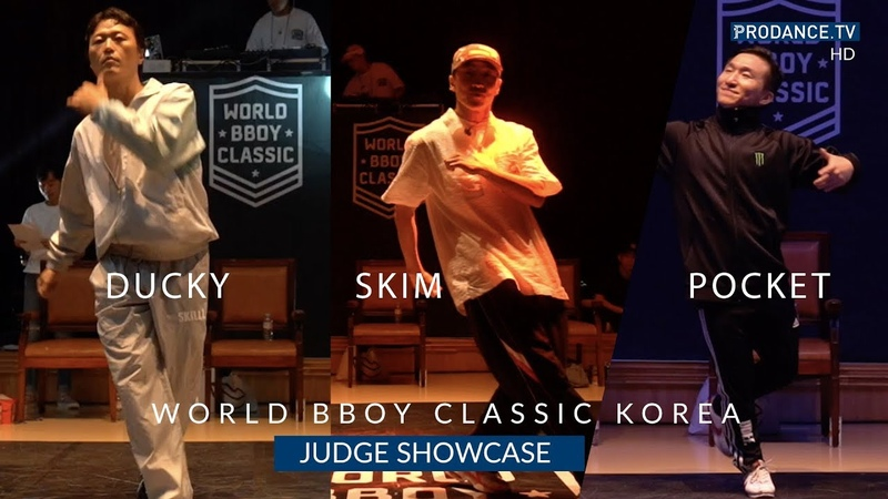 DUCKY, SKIM, POCKET | Judges Showcase | World BBoy Classic Korea Qualifier | Danceproject.info