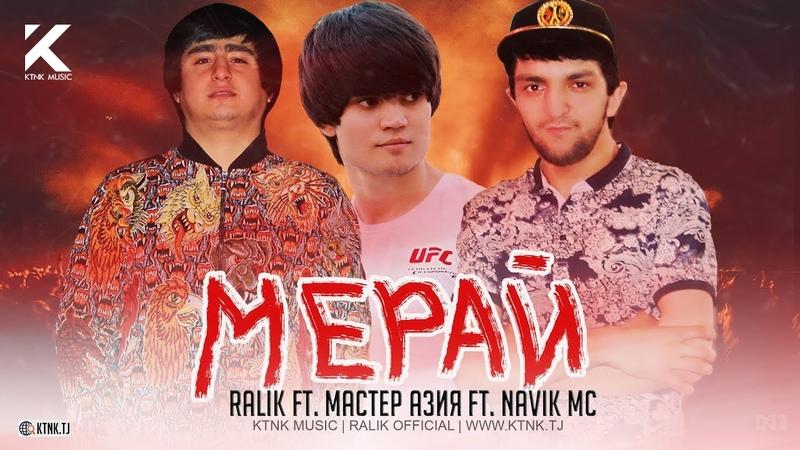 RaLiK ft Мастер Азия ft Navik MC Мерай audio