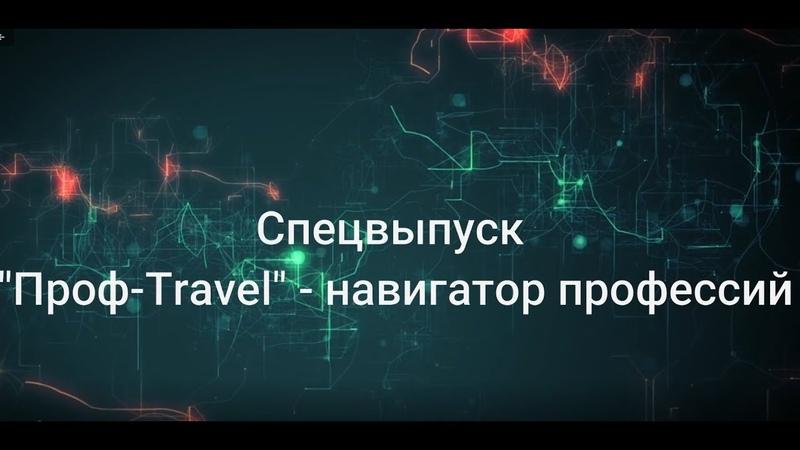 Спецвыпуск Проф travel - навигатор профессий