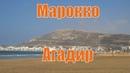 Марокко. Эпизод 1. Агадир