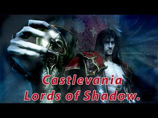 Castlevania Lords of Shadow Прохождение  Кастельвания Повелители Теней.