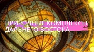 География 8 класс И. И. Баринова $50 Природные комплексы Дальнего Востока