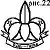 40 загадочных символов, изображение №10