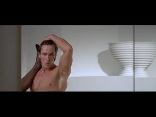 """Патрик Бэйтман отрывается ночью (отрывок из фильма """"Американский психопат"""" 2000 год)"""