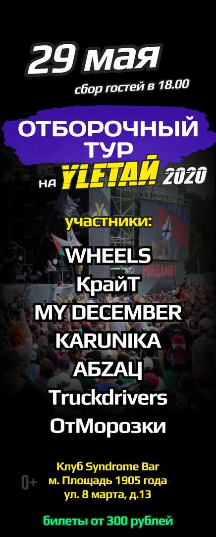 Афиша Екатеринбург Отборочный тур на YLETAЙ № 1 / 29.05.20