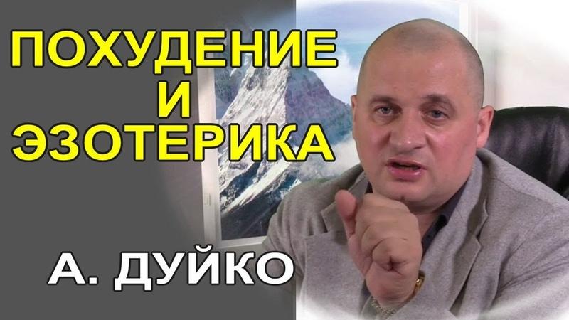 Дуйко Мантры Похудения.