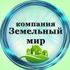 Земельный Мир   Земельный сертификат в СПб