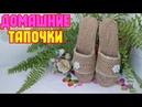 Домашние тапочки из джутовой нити.