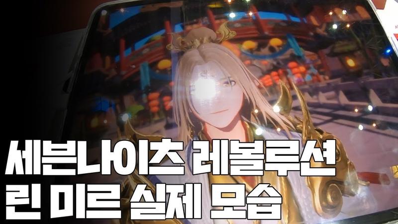 세븐나이츠 레볼루션 린 미르의 실제 모습 세나 카드 [사키엘TV]