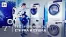 Обзор новых стиральных машин Electrolux 2019