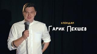 СТЕНДАП • Гарик Пекшев • Макавто, домохозяйка, игры с ребенком