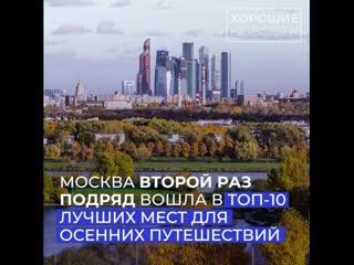 Москва вошла в Топ-10 лучших мест для путешествий осенью