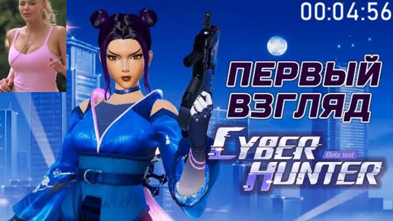 Cyber Hunter-ПЕРВЫЙ ВЗГЛЯД НЕ СТЕСНЯЙСЯ ПОДПИШИСЬ ПОДДЕРЖИ КАНА