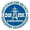 Энергетический институт повышения квалификации