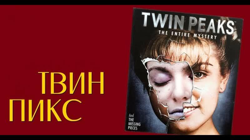 Тёплые ламповые вечера с Твин Пиксом 2 СЕЗОН 2 СЕРИЯ