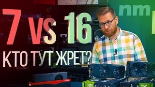 7 нм AMD против 12/16 нм Nvidia - правильный тест энергоэффективности