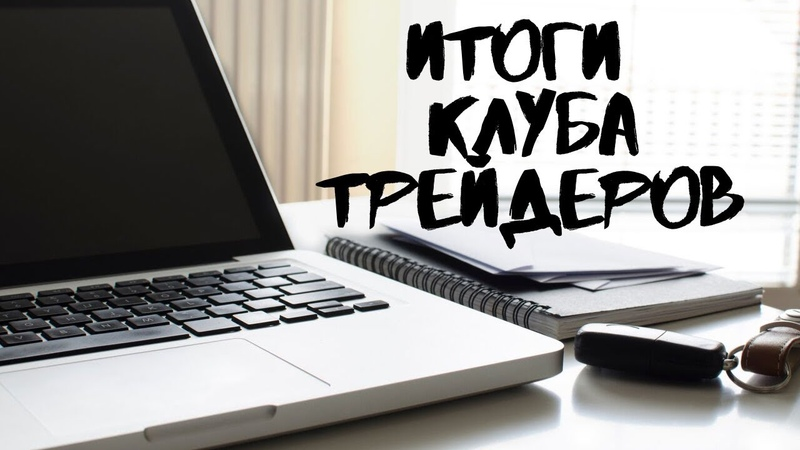 ИТОГИ КЛУБ ТРЕЙДЕРОВ | АЛЛИГАТОР 17.10.19