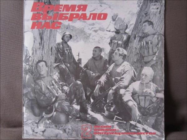 Various - Песни Воинов Интернационалистов 2 Время Выбрало Нас (Songs of the Soviet-Afghan War)