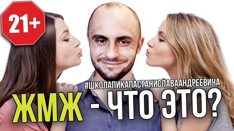 СЕКС ВТРОЕМ ТРОЙНИЧОК ЖМЖ 18