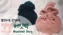 [코바늘] 짧은뜨기로 만드는 버킷백, 복주머니 How to Crochet; Velvet Bucket bag