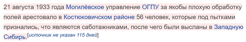 Белорусский «голодомор», изображение №11