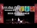 イ・ジェジン from FTISLAND 『scene 27』Primadonna盤収録 「ファンミーティング映像」ダイジ 12