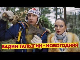 Вадим Галыгин - Новогодняя