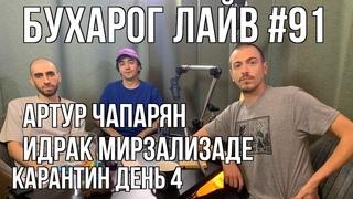 Бухарог Лайв #91: Артур Чапарян, Идрак Мирзализаде | KapaHTuH день 4