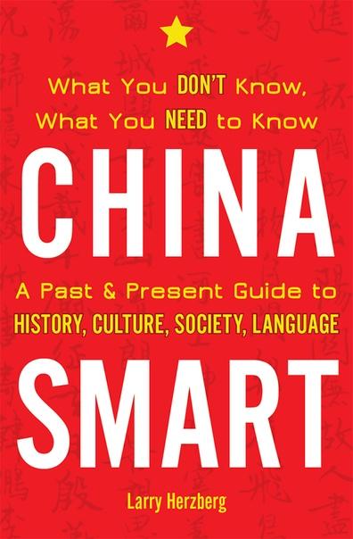China Smart - Larry Herzberg