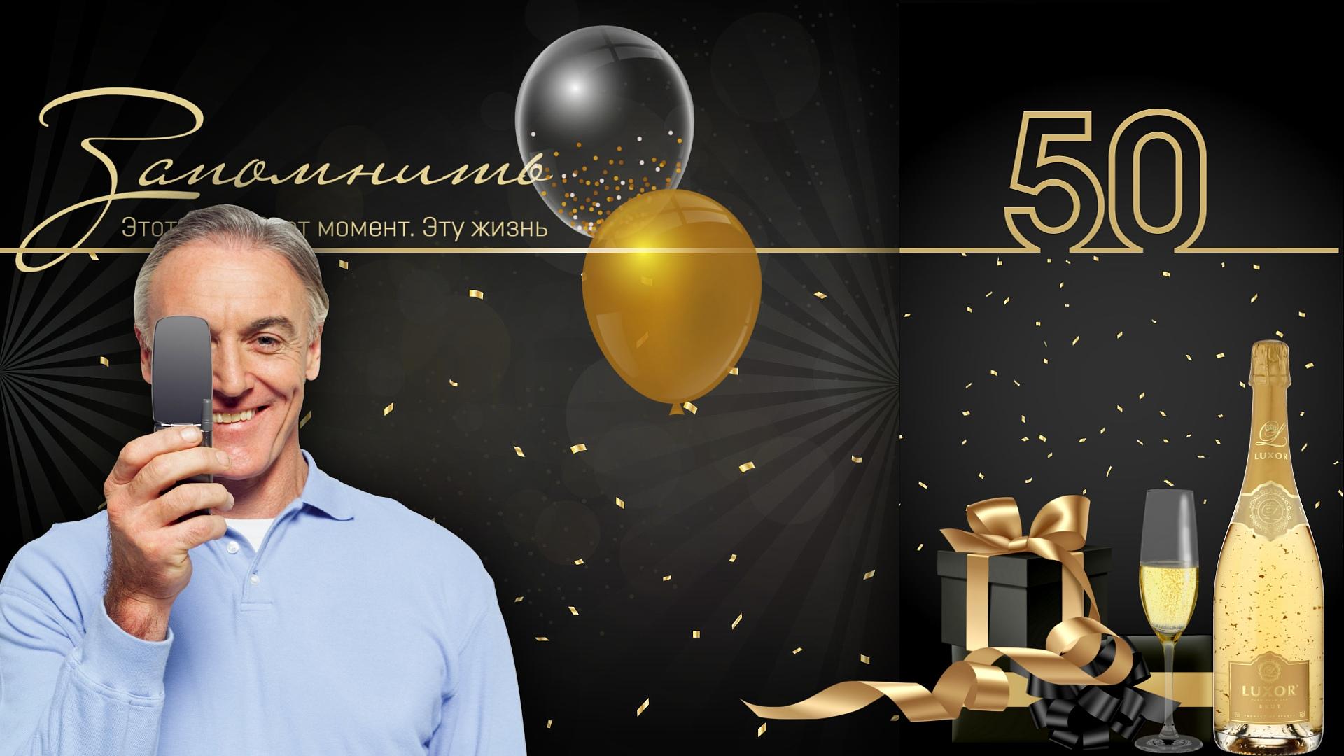 Юбилейное поздравление шефу | Gold on black | ProShow Producer + bonus