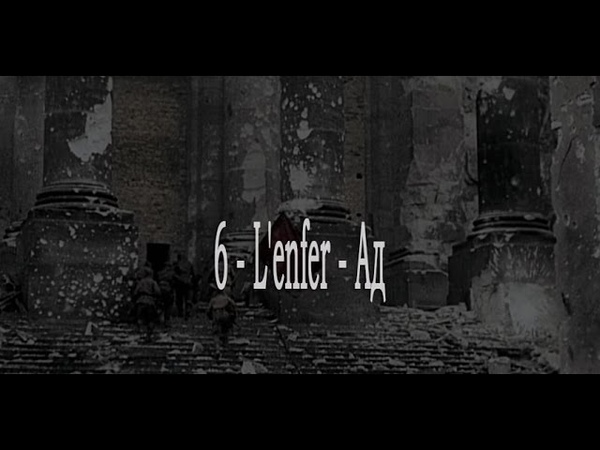 Апокалипсис: Вторая мировая война 6 - Ад (2009)