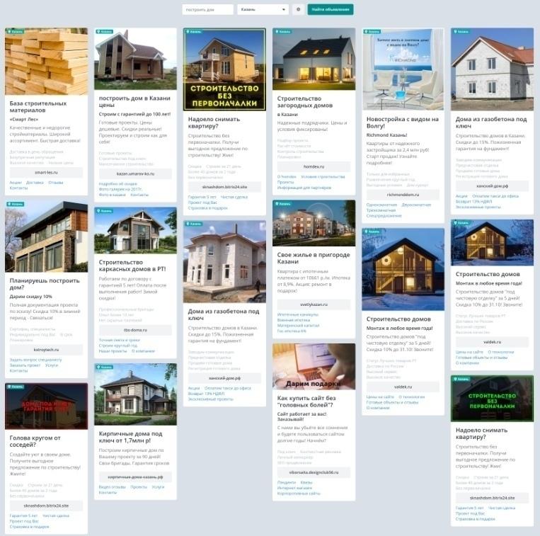 Результат поиска объявлений для РСЯ по фразе «Построить дом» в регионе Казань