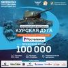 """Компьютерный фестиваль """"Курская Дуга"""""""