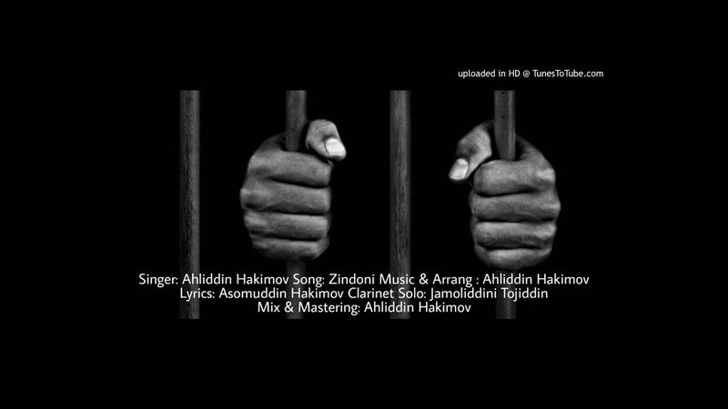 Ахлиддин Хакимов - Зиндони | Ahliddin Hakimov - Zindoni
