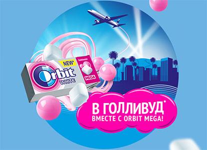 orbit-promo.ru акция 2020 года