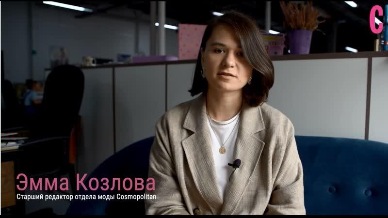 Старший редактор отдела моды Cosmopolitan Эмма Козлова отвечает на вопросы читательниц Cosmopolitan