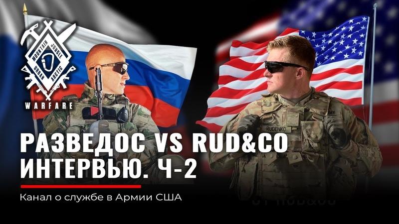РУДЕНКО РАЗВЕДОС Часть 2 USA и РФ M4 и АК Армия США и ВС РФ RAZVEDOS A vs Rud Co