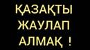 ШОК! ҚАЗАҚТЫ ЖАУЛАП АЛМАҚ...