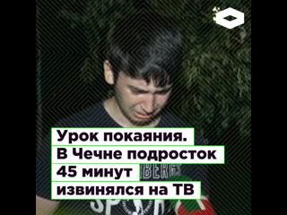 Новый рекорд по извинениям Рамзану Кадырову  видео длиной 46 минут   ROMB